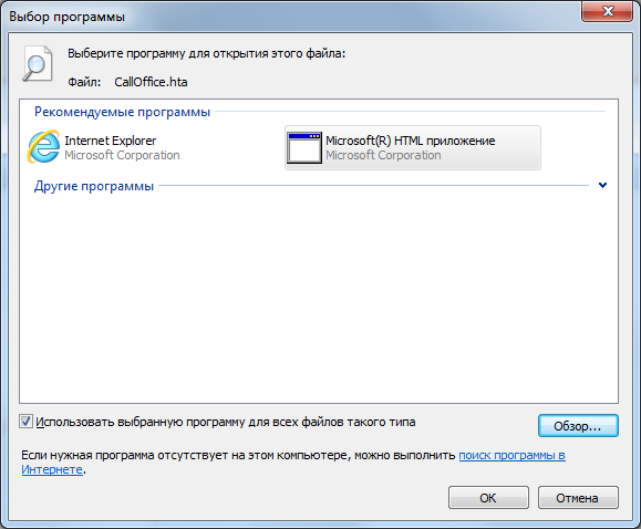 Скачать приложение microsoft r html
